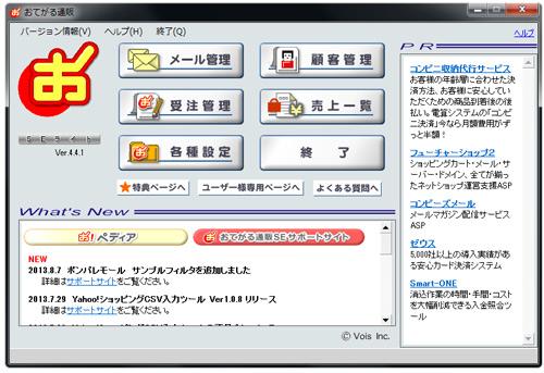 顧客データベースソフト