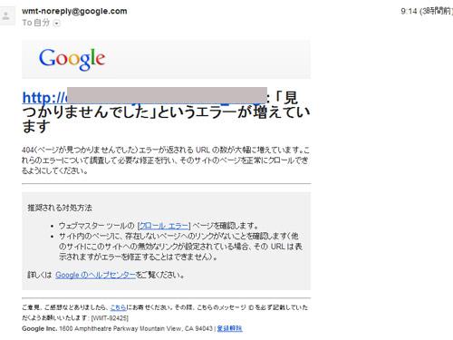 ウェブウェブマスターツールの通知メール