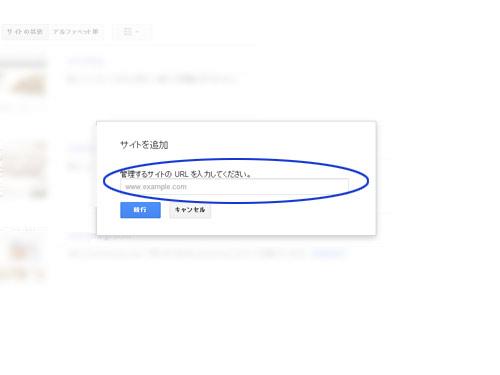 対象URLを記入