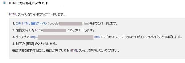 htmlファイルをUP